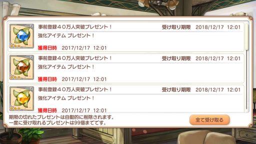Screenshot_20171217-120126