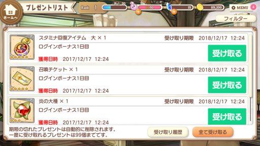 Screenshot_20171217-122522