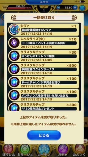 Screenshot_20171223-141930