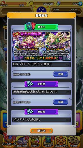 Screenshot_20171231-120656