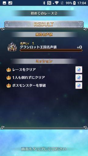 Screenshot_20180114-170451