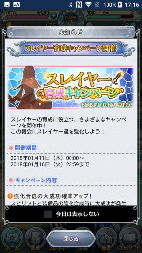 Screenshot_20180114-171657