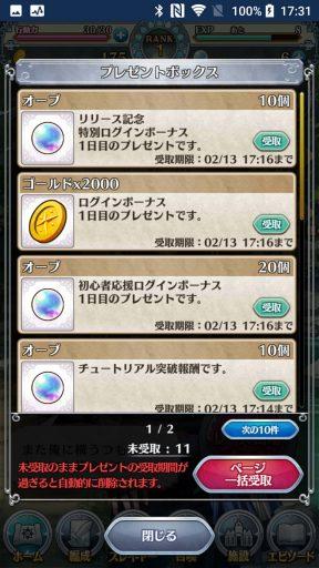 Screenshot_20180114-173129