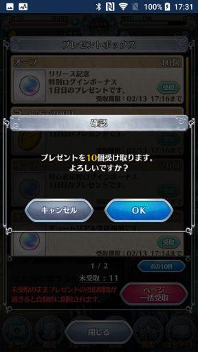 Screenshot_20180114-173133