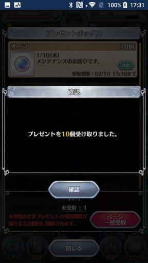 Screenshot_20180114-173138