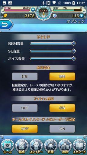 Screenshot_20180114-173223
