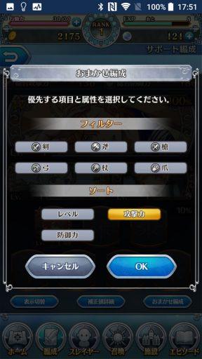 Screenshot_20180114-175110