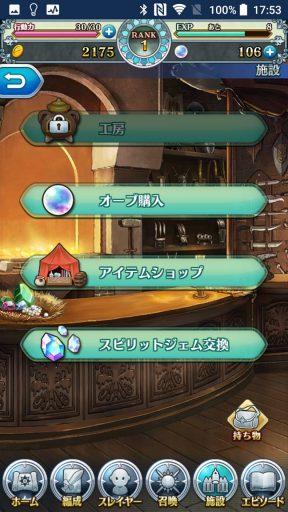 Screenshot_20180114-175340