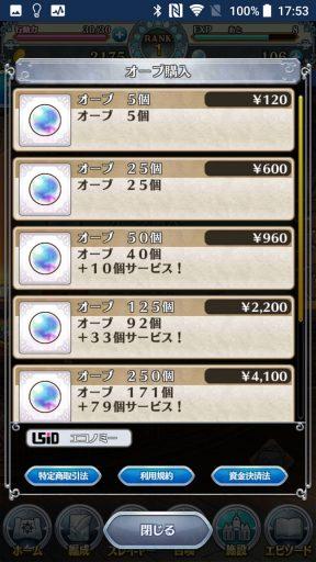 Screenshot_20180114-175350