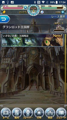 Screenshot_20180114-175444
