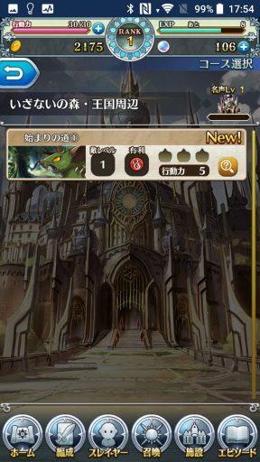 Screenshot_20180114-175450