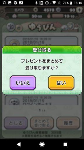 Screenshot_20180116-161023