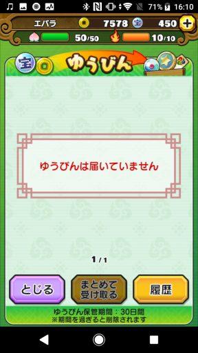 Screenshot_20180116-161035