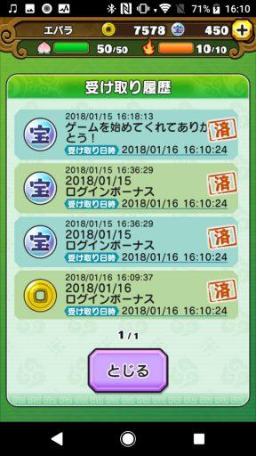 Screenshot_20180116-161040