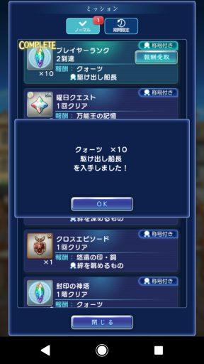 Screenshot_20180122-020633