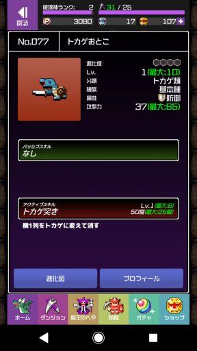 Screenshot_20180304-142149
