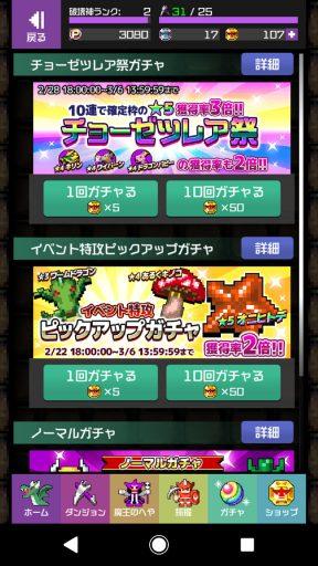 Screenshot_20180304-142340