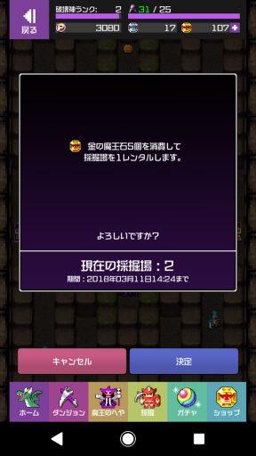Screenshot_20180304-142415
