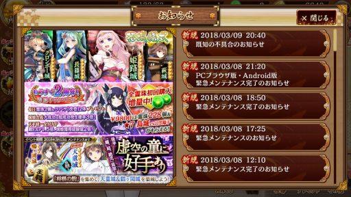 Screenshot_20180311-160615