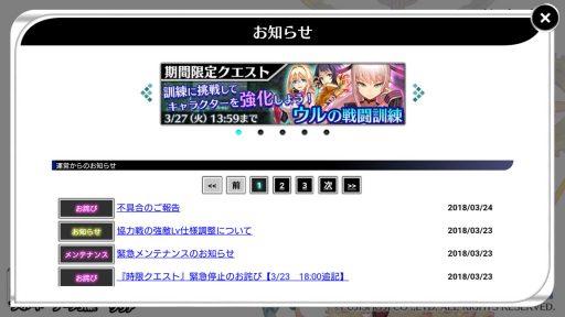 Screenshot_20180325-133533