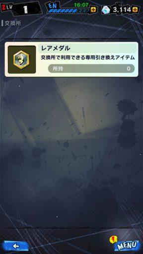 Screenshot_20180603-230257