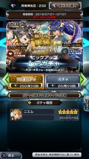 Screenshot_20180704-020232