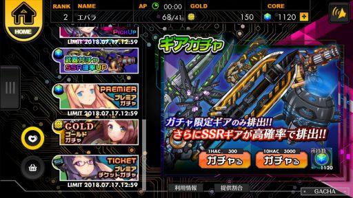Screenshot_20180708-205200