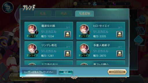 Screenshot_20180716-135053