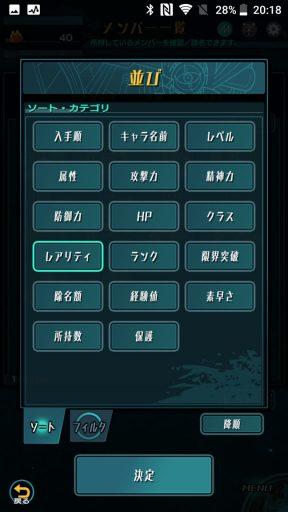 Screenshot_20180729-201802