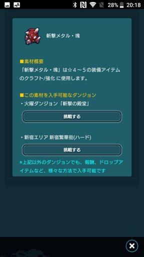 Screenshot_20180729-201827