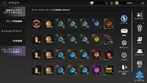 Screenshot_20181223-195020