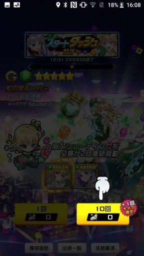 Screenshot_20181231-160852