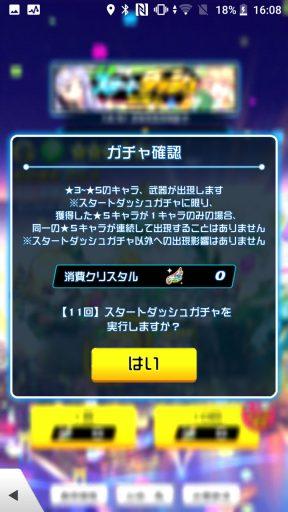 Screenshot_20181231-160856
