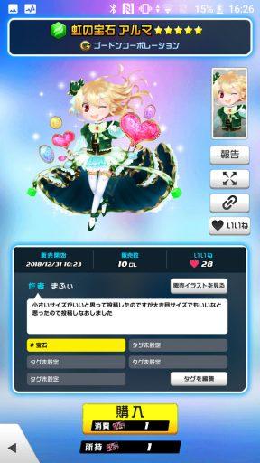 Screenshot_20181231-162654