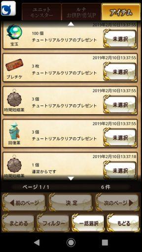 Screenshot_20190210-133818