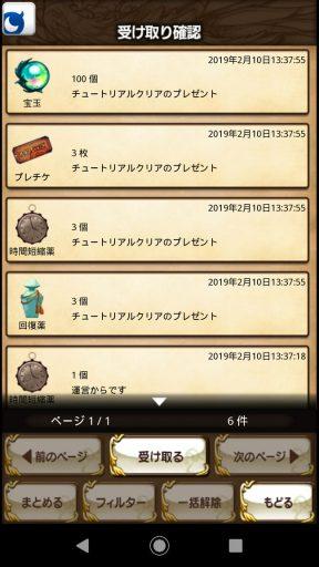 Screenshot_20190210-133826