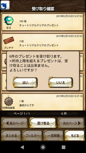 Screenshot_20190210-133830