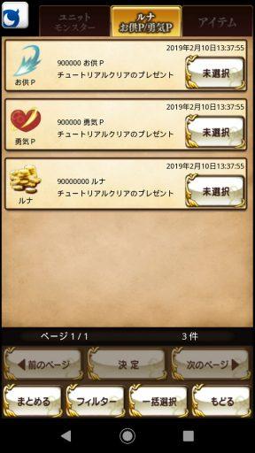 Screenshot_20190210-133839