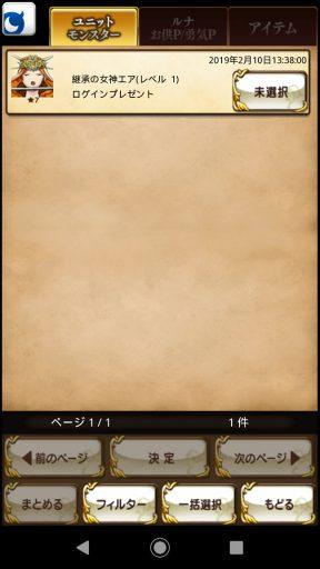 Screenshot_20190210-133843