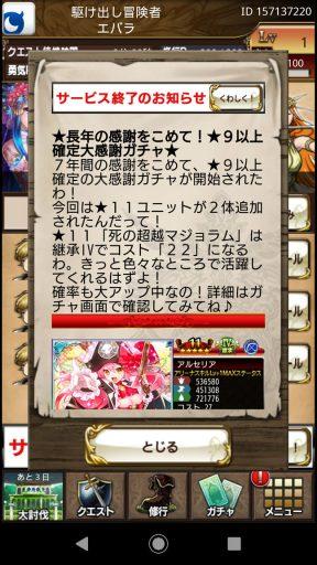 Screenshot_20190210-133919