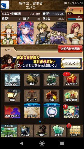 Screenshot_20190210-134425
