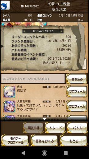 Screenshot_20190210-134828