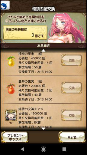 Screenshot_20190210-134847