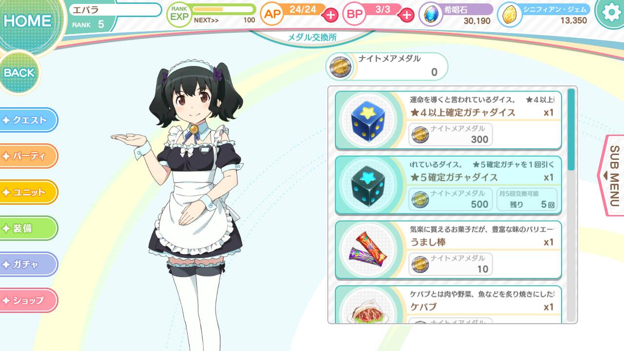 Screenshot_eng0088