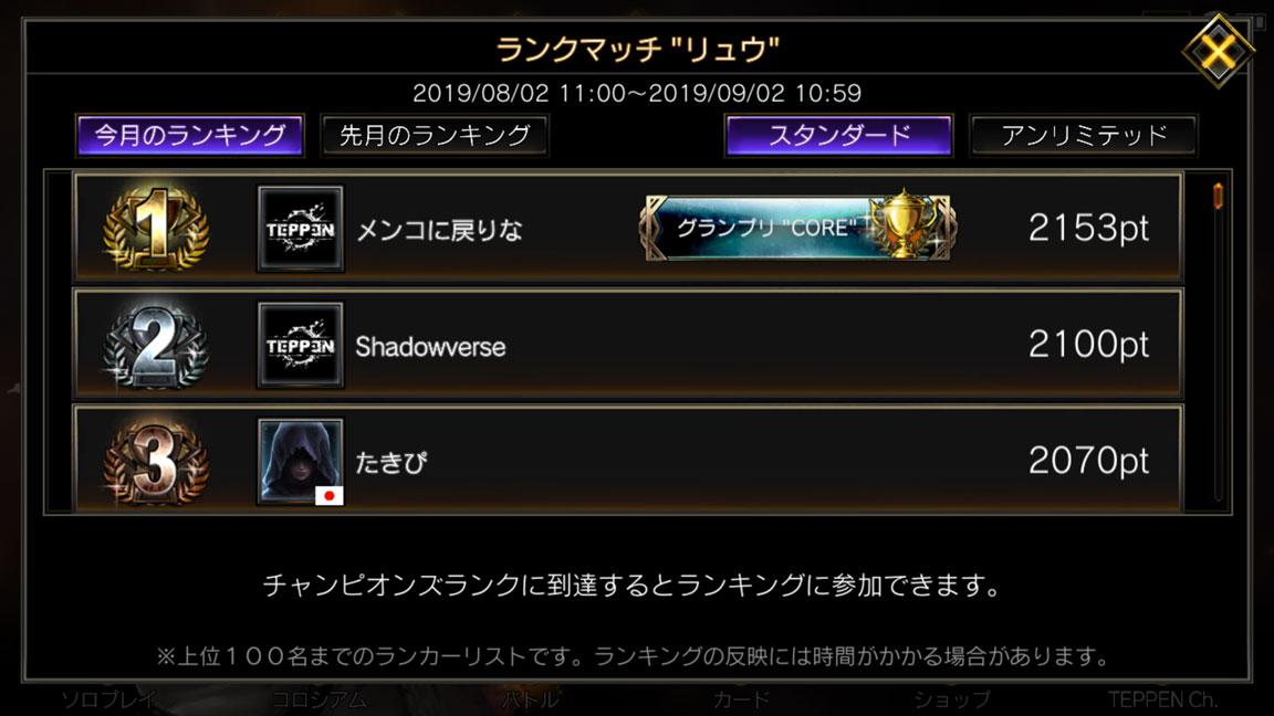 Screenshot_20190831-234421