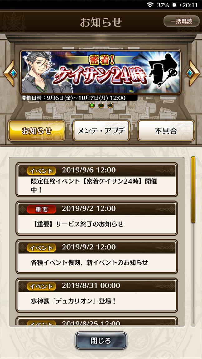 Screenshot_20190908-201141