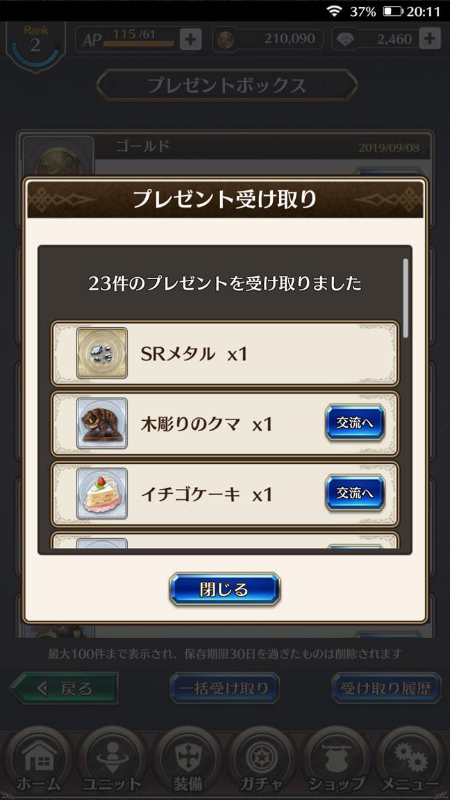 Screenshot_20190908-201200