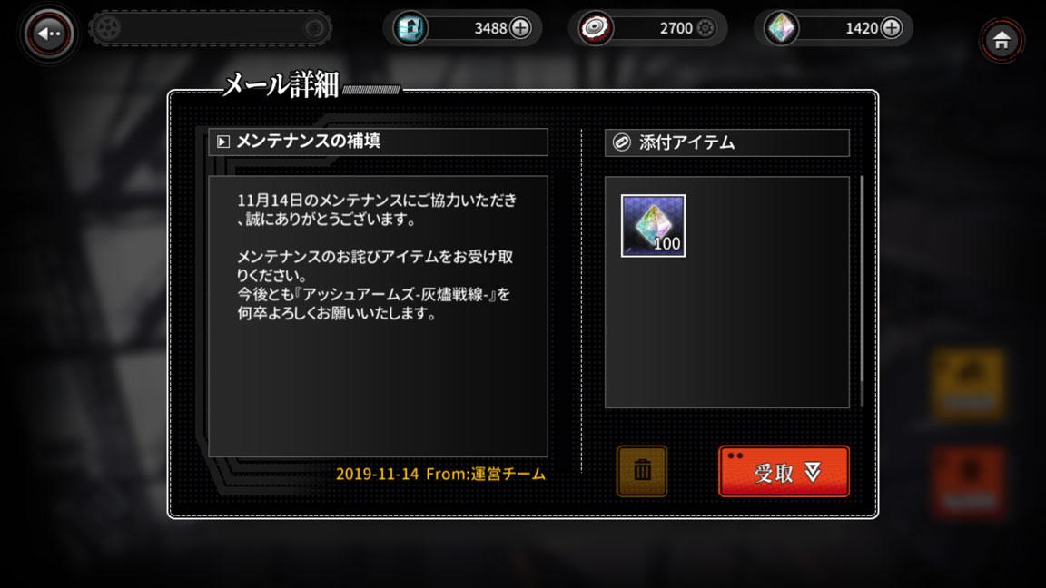 Screenshot_20191117-143343