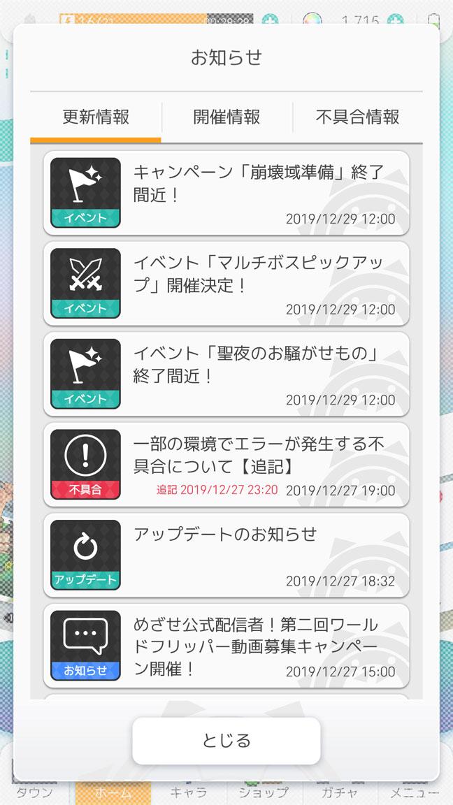 Screenshot_20191229-210209