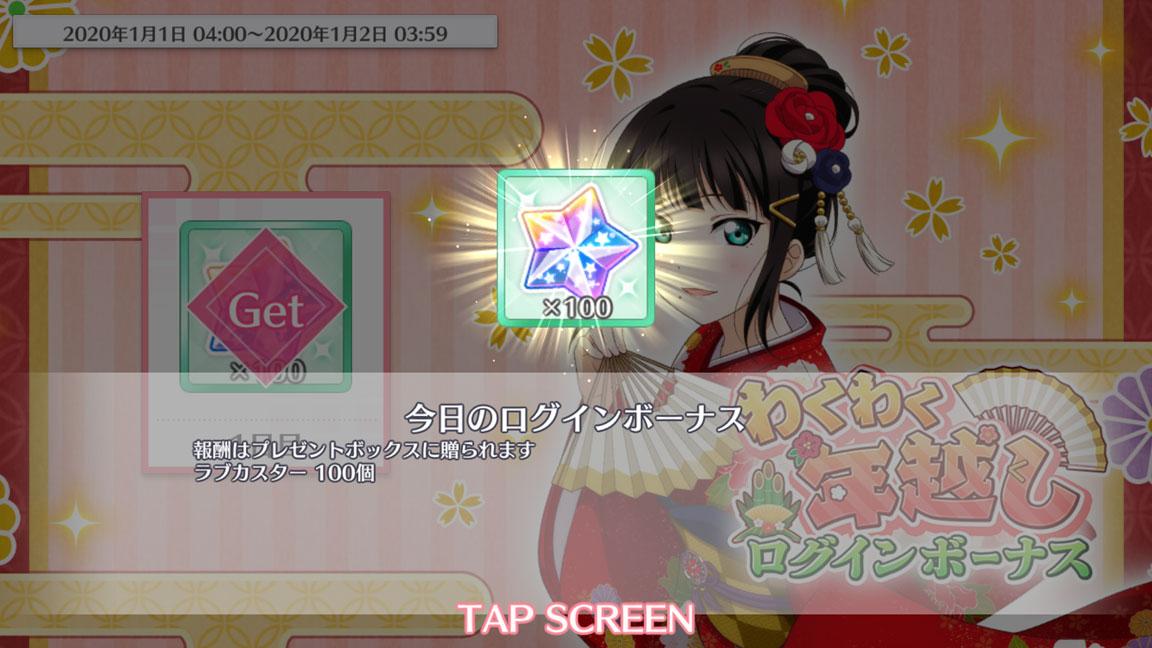 Screenshot_20200101-153142
